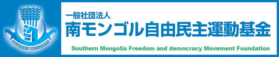 一般社団法人 南モンゴル自由民主運動基金 Webサイト